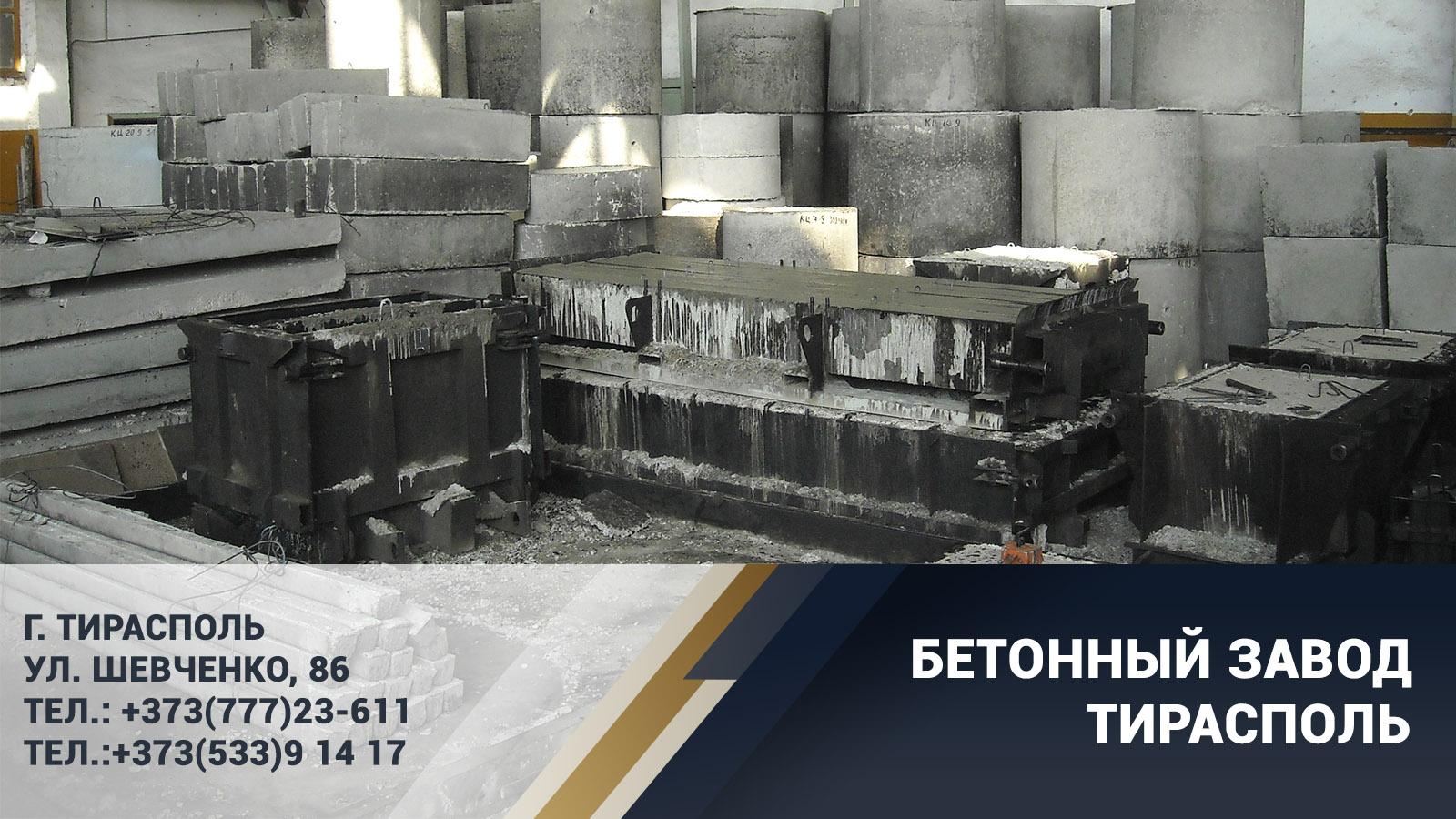 Бетон купить в тирасполе вибратор для бетона купить в нижнем новгороде