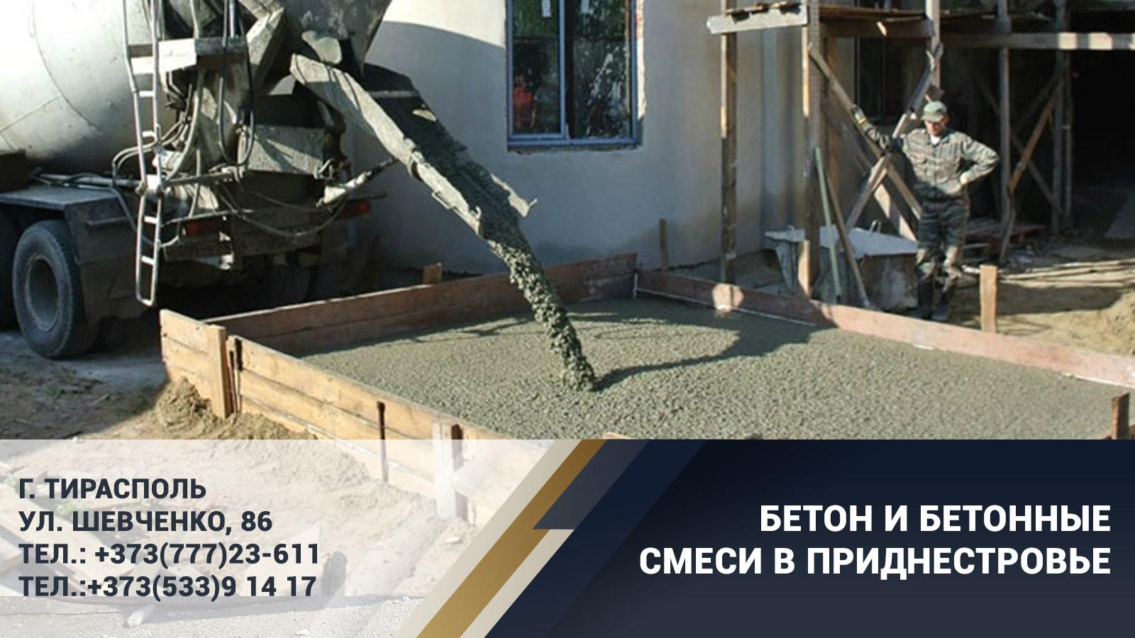 Бетон вкусный конференция бетон